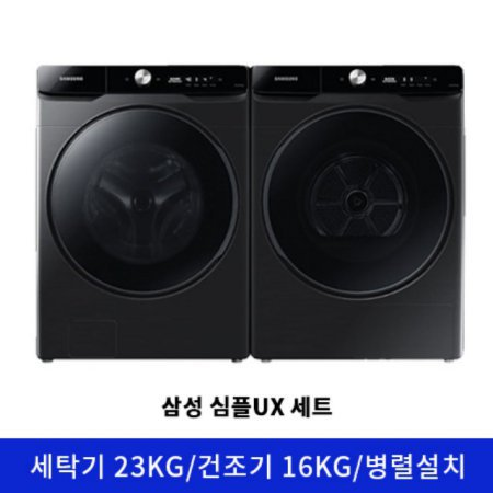 드럼 세탁기(23kg)+건조기(16kg) 세트 WF23T8500KV+DV16T8740BV (블랙캐비어, 심플 UX블랙)
