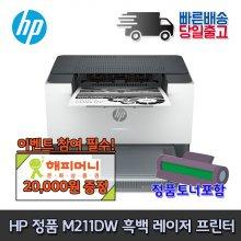 HP M211dw 흑백레이저프린터 자동양면 와이파이 토너포함