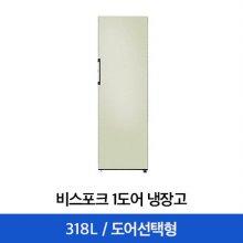 [개별구매X 구매시취소] 비스포크 1도어 냉장고 318L / RZ32A7655AP