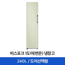 [개별구매X 구매시취소] 비스포크 1도어 냉동고 240L / RZ24A5640AP
