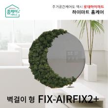 식물공기정화기-벽걸이형(2+)- 제품 배송설치 및 관리서비스 포함
