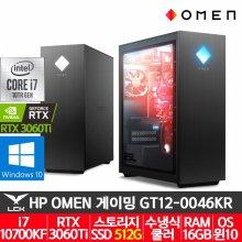 오멘 OMEN 25L GT12-0046KR 게이밍 데스크탑 PC/i7-10700KF/RTX3060Ti/512GB/16GB/윈도우10 포함
