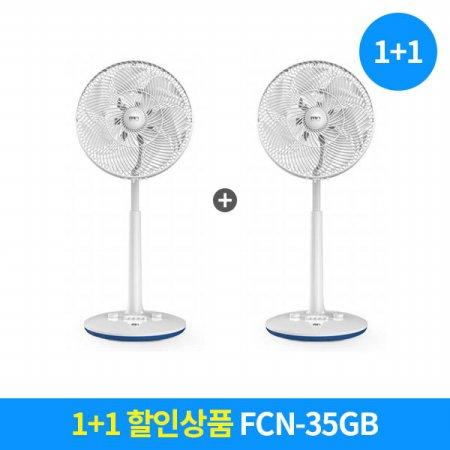 [SET상품] 엠엔 팬큘레이터 FCN-35GB+FCN-35GB