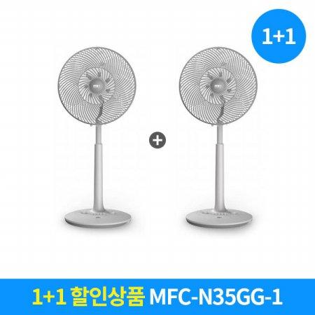 [SET상품] 엠엔 팬큘레이터 선풍기 MFC-N35GG-1+MFC-N35GG-1 세트
