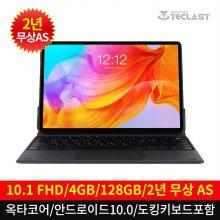 태클라스트 M40SE 탭북 2in1 태블릿PC 옥타코어 도킹키보드포함