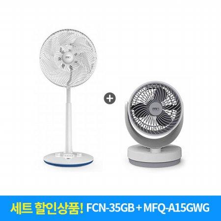 [~7/25 베라 싱글킹 증정이벤트] [SET상품] 엠엔 선풍기+서큘레이터 FCN-35GB+MFQ-A15GWG