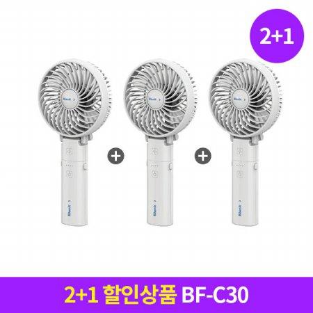 [SET상품] (2+1) 아이리버 스톰 시즌3 휴대용 선풍기 BF-C30