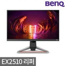 [리퍼]BenQ MOBIUZ EX2510 리퍼 프리미엄 게이밍 모니터