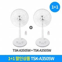 [SET상품] (1+1할인) 유파 발터치 리모컨 선풍기 TSK-A3505W