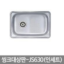 씽크대상판-JS630(인세트)