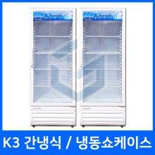 냉동쇼케이스/컵냉동고/업소용냉동고/WRS-453FAR
