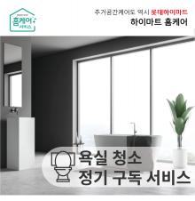 [1회서비스]욕실정기서비스(1회성)-1개소기준