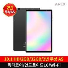 APEX P10 lite HD WI-FI 전자출입명부 태블릿PC