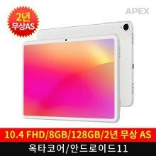 태클라스트코리아 APEX Z4 PRO 옥타코어 태블릿PC (화이트)